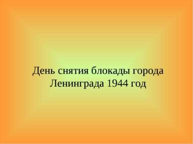 День снятия блокады города Ленинграда 1944 год