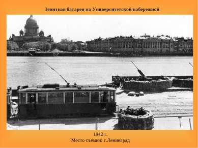 Зенитная батарея на Университетской набережной 1942г. Место съемки:г.Ленинград