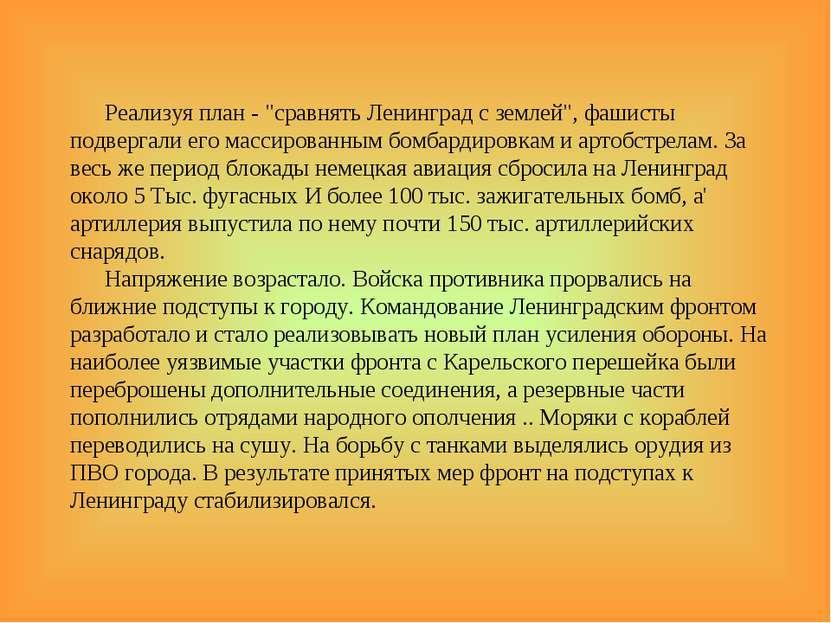 """Реализуя план - """"сравнять Ленинград с землей"""", фашисты подвергали его массиро..."""