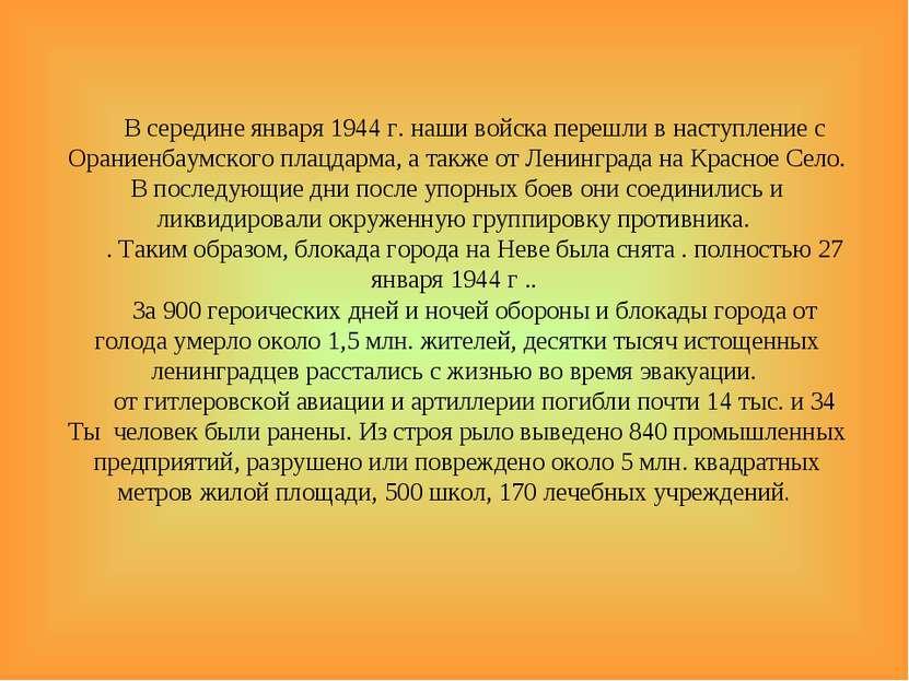 В середине января 1944 г. наши войска перешли в наступление с Ораниенбаумског...