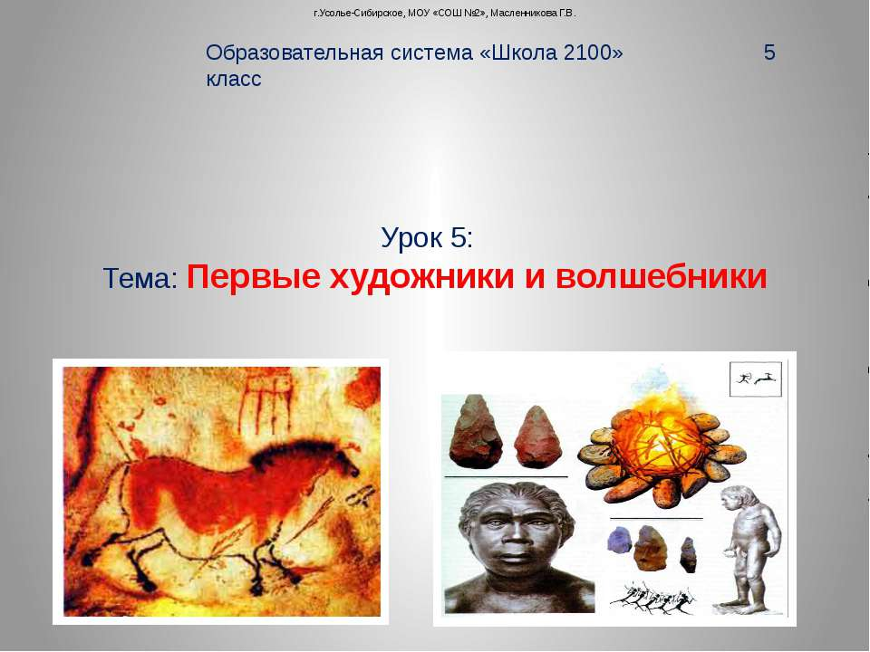 Урок 5: Тема: Первые художники и волшебники Образовательная система «Школа 21...