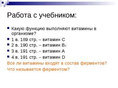 Работа с учебником: Какую функцию выполняют витамины в организме? 1 в. 189 ст...