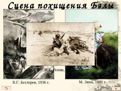 Сцена похищения Бэлы В.Г. Бехтерев, 1936 г. М. Зичи, 1881 г. И.Е. Репин, 1887 г.