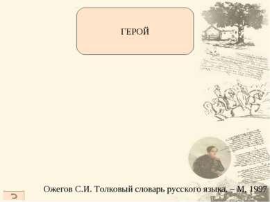 Ожегов С.И. Толковый словарь русского языка. – М, 1997 Человек, совершающий п...