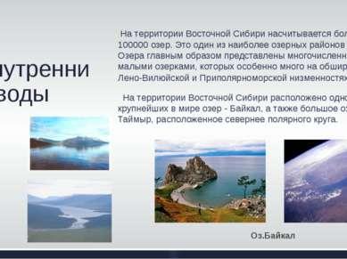 Внутренние воды На территории Восточной Сибири насчитывается более 100000 озе...