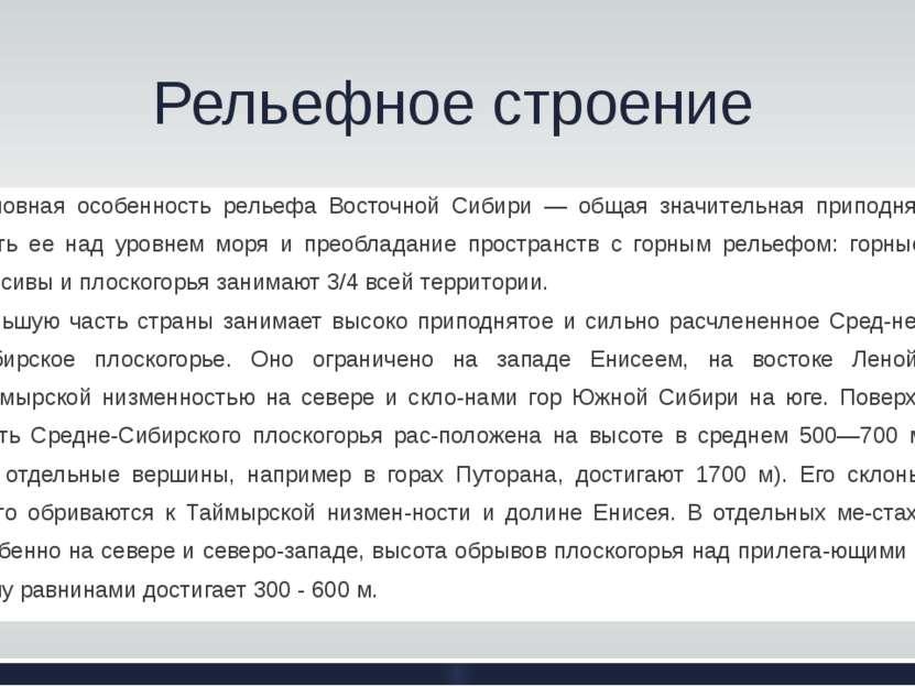 Рельефное строение Основная особенность рельефа Восточной Сибири — общая знач...