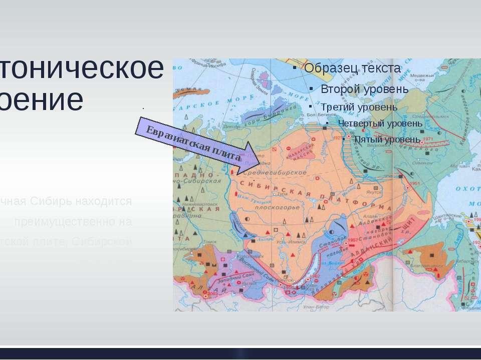 Тектоническое строение Восточная Сибирь находится преимущественно на Евразиат...