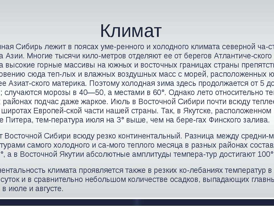 Климат Восточная Сибирьлежит в поясах уме ренного и холодного климата северн...