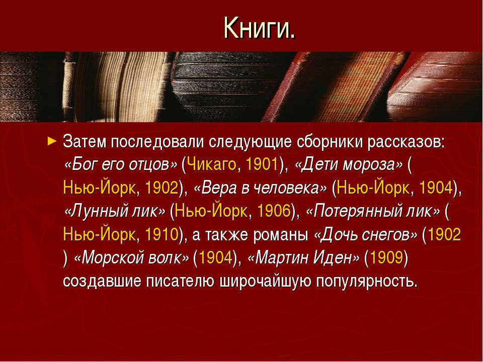Книги. Затем последовали следующие сборники рассказов: «Бог его отцов» (Чикаг...