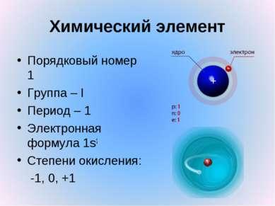 Химический элемент Порядковый номер 1 Группа – I Период – 1 Электронная форму...