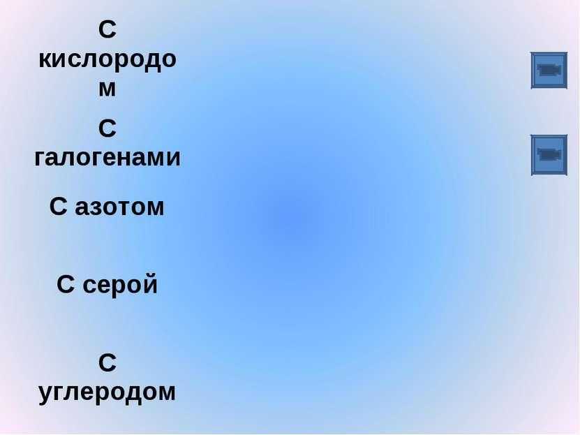 С кислородом С галогенами С азотом С серой С углеродом