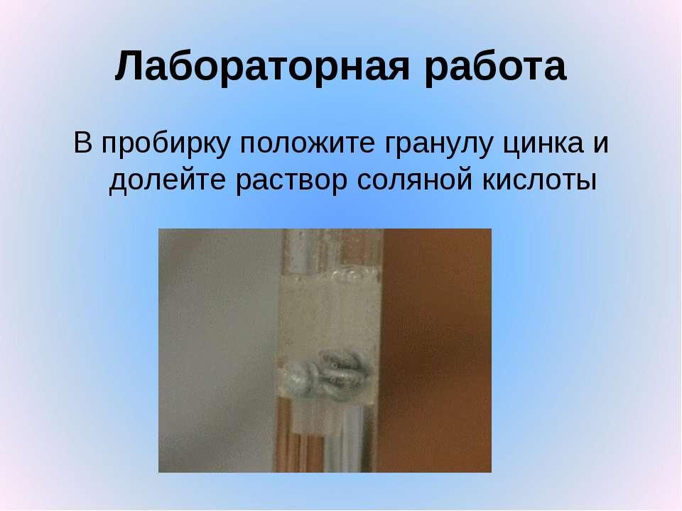 Лабораторная работа В пробирку положите гранулу цинка и долейте раствор солян...