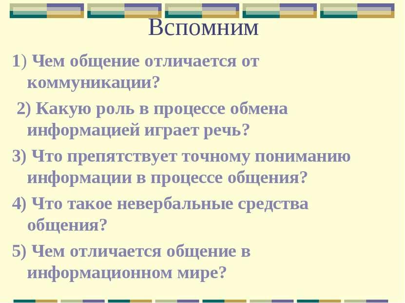 Вспомним 1) Чем общение отличается от коммуникации? 2) Какую роль в процессе ...