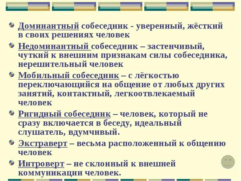 Доминантный собеседник - уверенный, жёсткий в своих решениях человек Недомина...