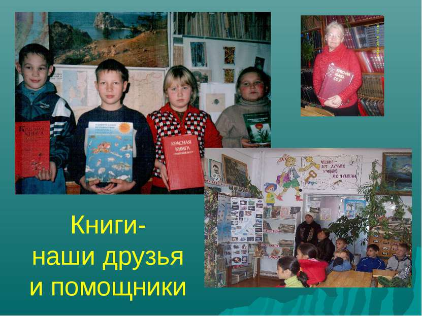 Книги- наши друзья и помощники