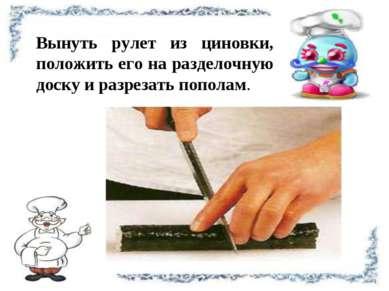 Вынуть рулет из циновки, положить его на разделочную доску и разрезать пополам.