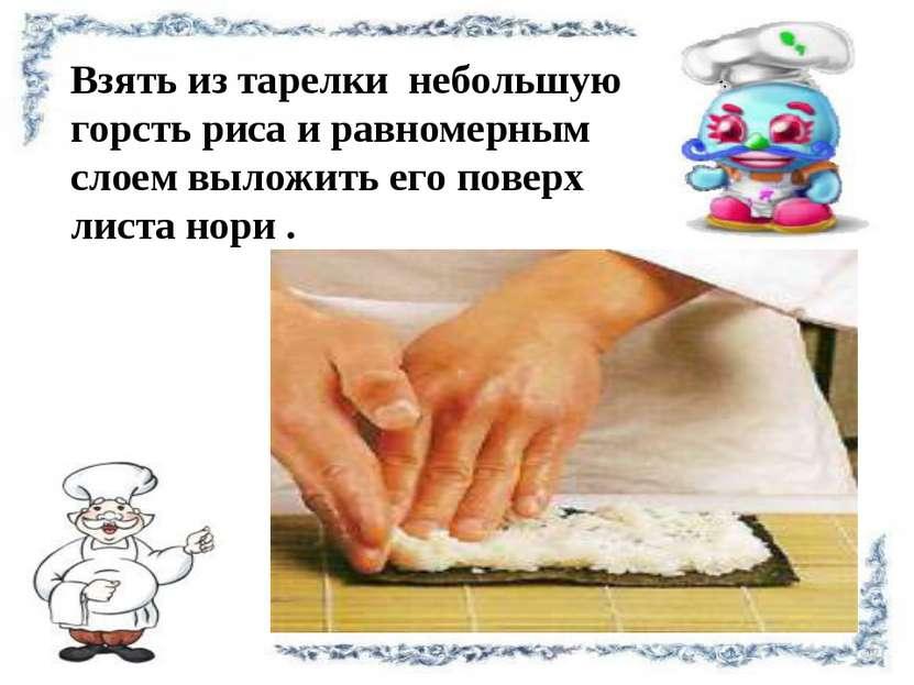 Взять из тарелки небольшую горсть риса и равномерным слоем выложить его повер...