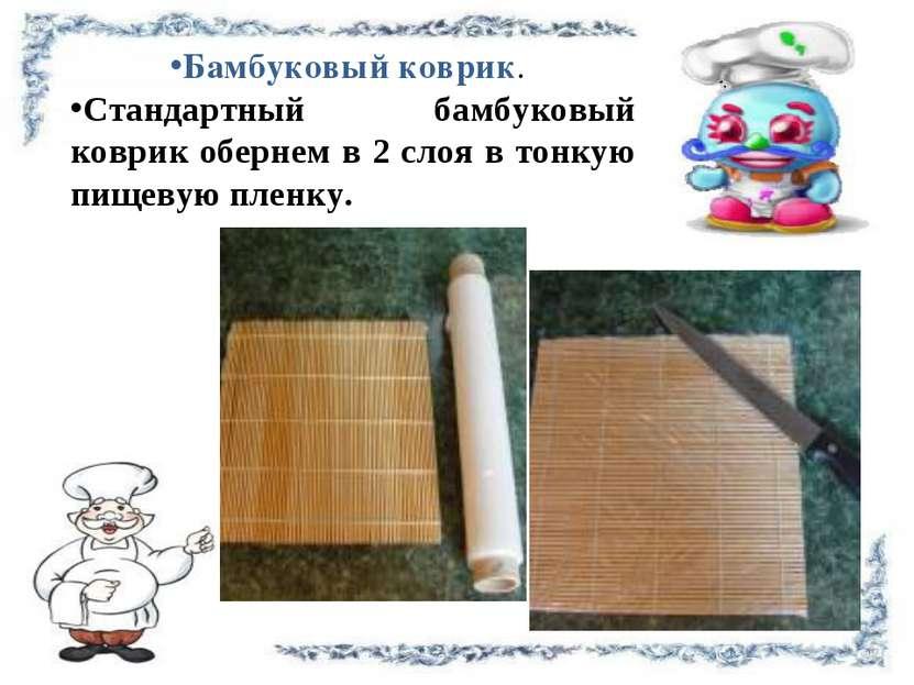Бамбуковый коврик. Стандартный бамбуковый коврик обернем в 2 слоя в тонкую пи...