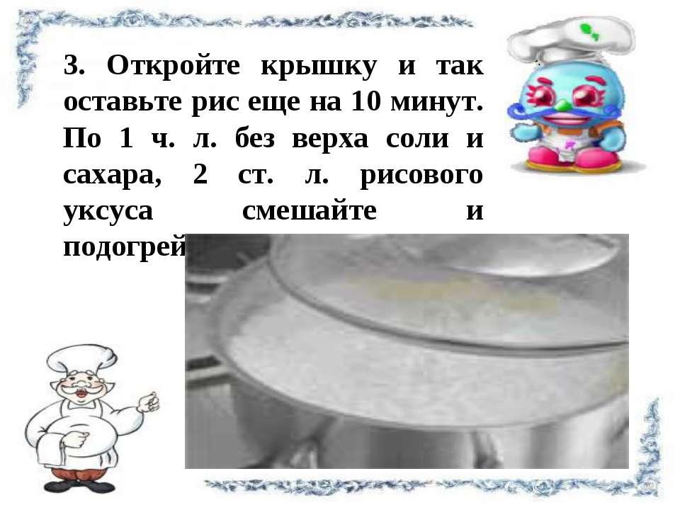 3. Откройте крышку и так оставьте рис еще на 10 минут. По 1 ч. л. без верха с...