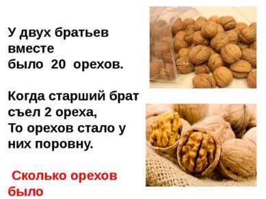 У двух братьев вместе было 20 орехов. Когда старший брат съел 2 ореха, То оре...