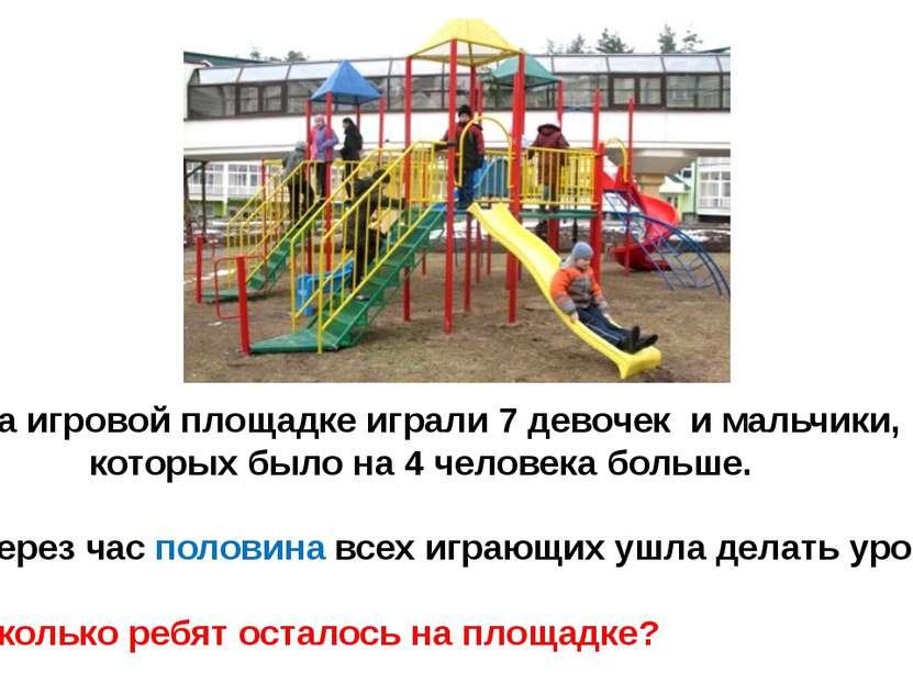 На игровой площадке играли 7 девочек и мальчики, которых было на 4 человека б...