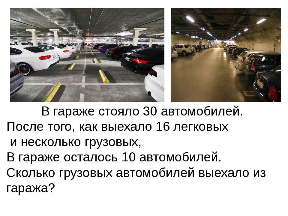 В гараже стояло 30 автомобилей. После того, как выехало 16 легковых и несколь...