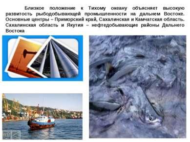 Близкое положение к Тихому океану объясняет высокую развитость рыбодобывающей...