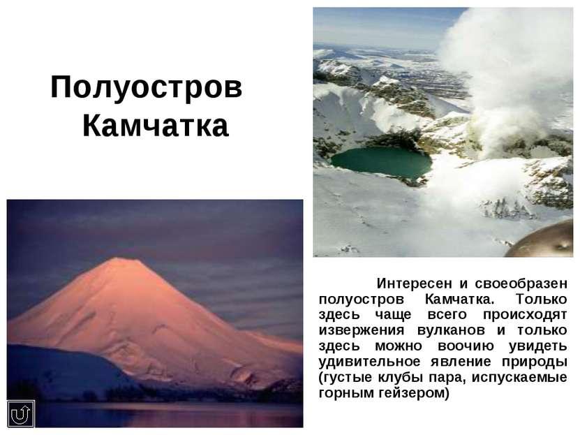 Полуостров Камчатка Интересен и своеобразен полуостров Камчатка. Только здесь...