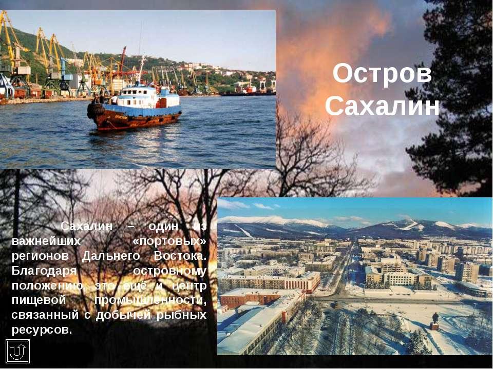 Остров Сахалин Сахалин – один из важнейших «портовых» регионов Дальнего Восто...