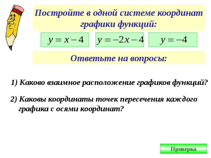 Постройте в одной системе координат графики функций: Ответьте на вопросы: 1) ...