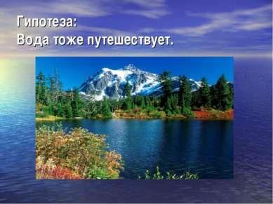Гипотеза: Вода тоже путешествует.