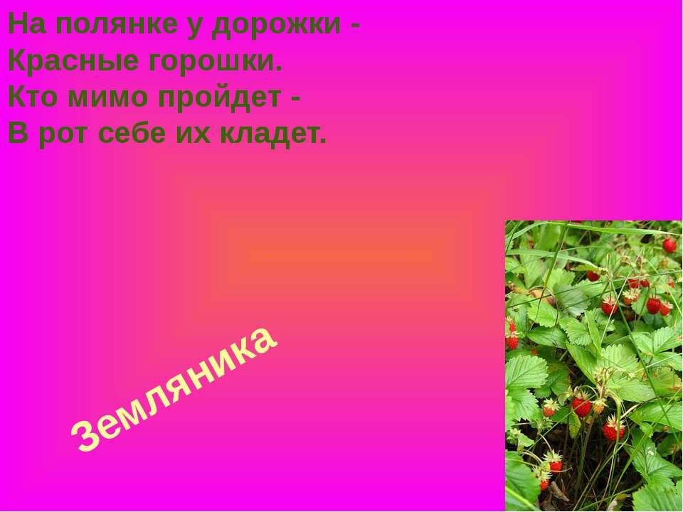 Земляника На полянке у дорожки - Красные горошки. Кто мимо пройдет - В рот се...