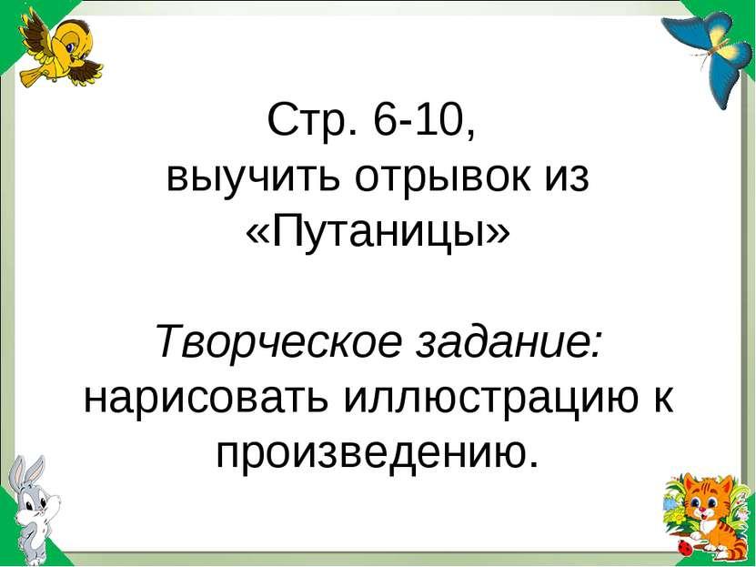Стр. 6-10, выучить отрывок из «Путаницы» Творческое задание: нарисовать иллюс...