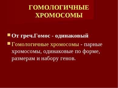 ГОМОЛОГИЧНЫЕ ХРОМОСОМЫ От греч.Гомос - одинаковый Гомологичные хромосомы - па...
