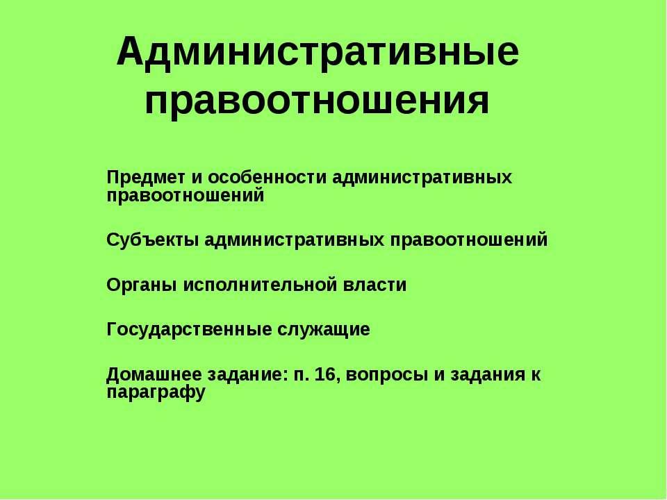 Административные правоотношения Предмет и особенности административных правоо...