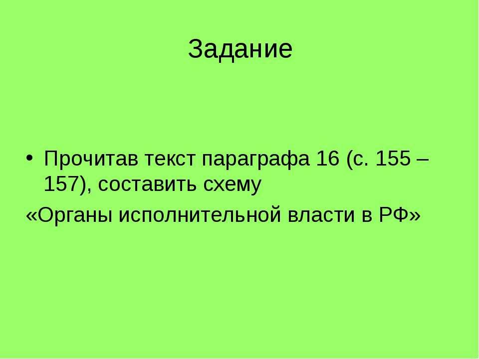 Задание Прочитав текст параграфа 16 (с. 155 – 157), составить схему «Органы и...