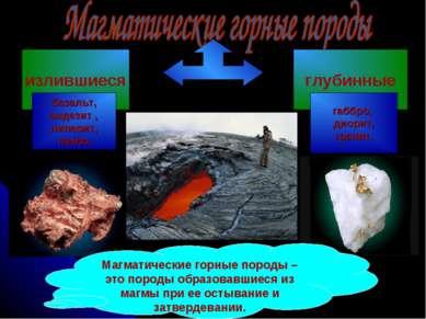 Магматические горные породы – это породы образовавшиеся из магмы при ее остыв...