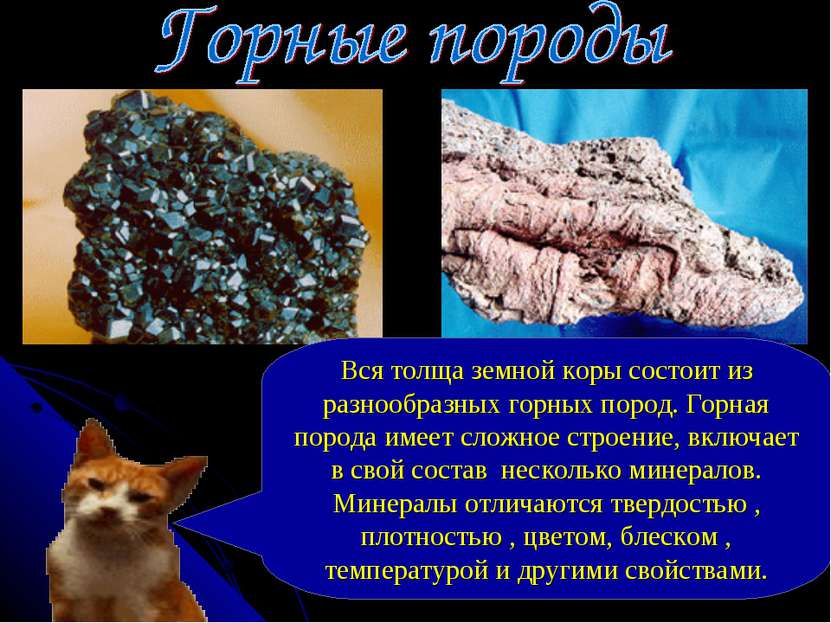 Вся толща земной коры состоит из разнообразных горных пород. Горная порода им...