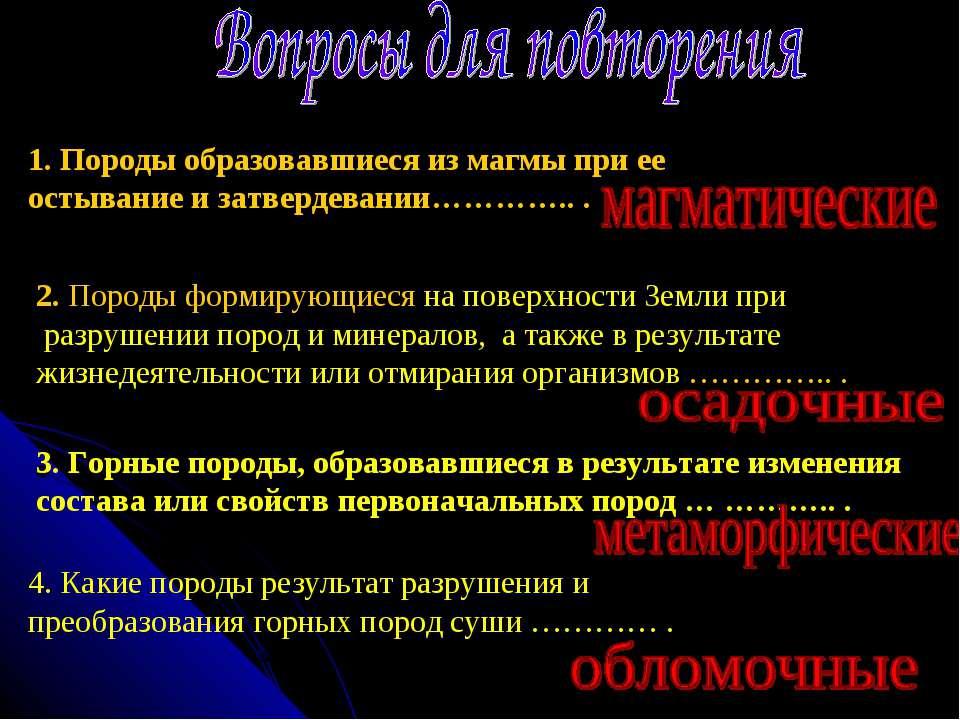 1. Породы образовавшиеся из магмы при ее остывание и затвердевании………….. . 2....