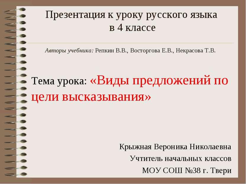 Презентация к уроку русского языка в 4 классе Авторы учебника:Репкин В.В., В...