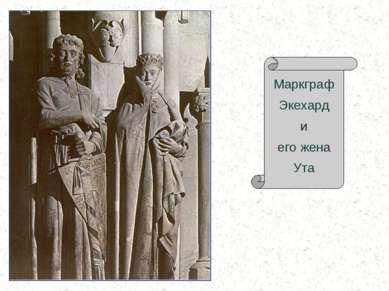 Маркграф Экехард и его жена Ута