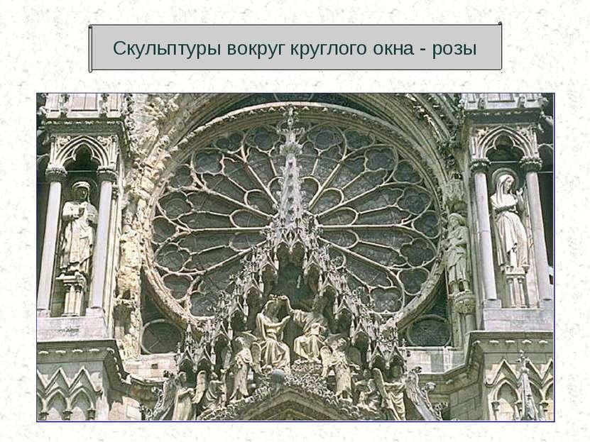 Скульптуры вокруг круглого окна - розы