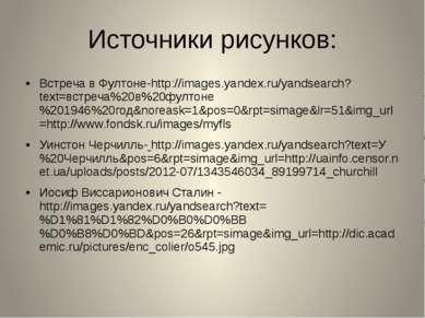 Источники рисунков: Встреча в Фултоне-http://images.yandex.ru/yandsearch?text...