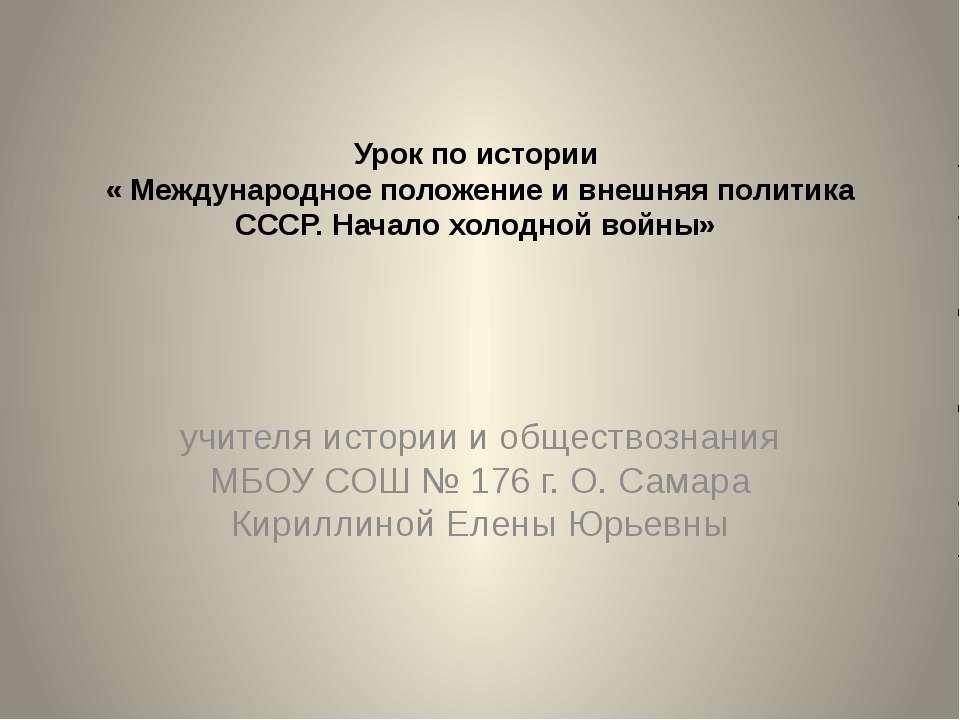 Урок по истории « Международное положение и внешняя политика СССР. Начало хол...