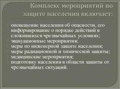 оповещение населения об опасности, его информирование о порядке действий в сл...