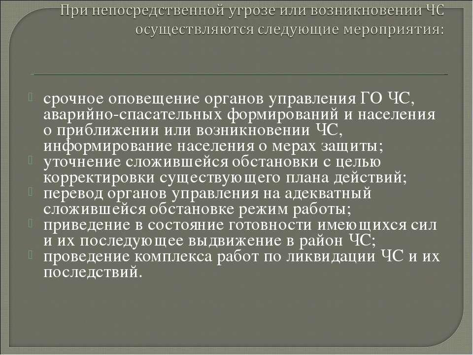 срочное оповещение органов управления ГО ЧС, аварийно-спасательных формирован...