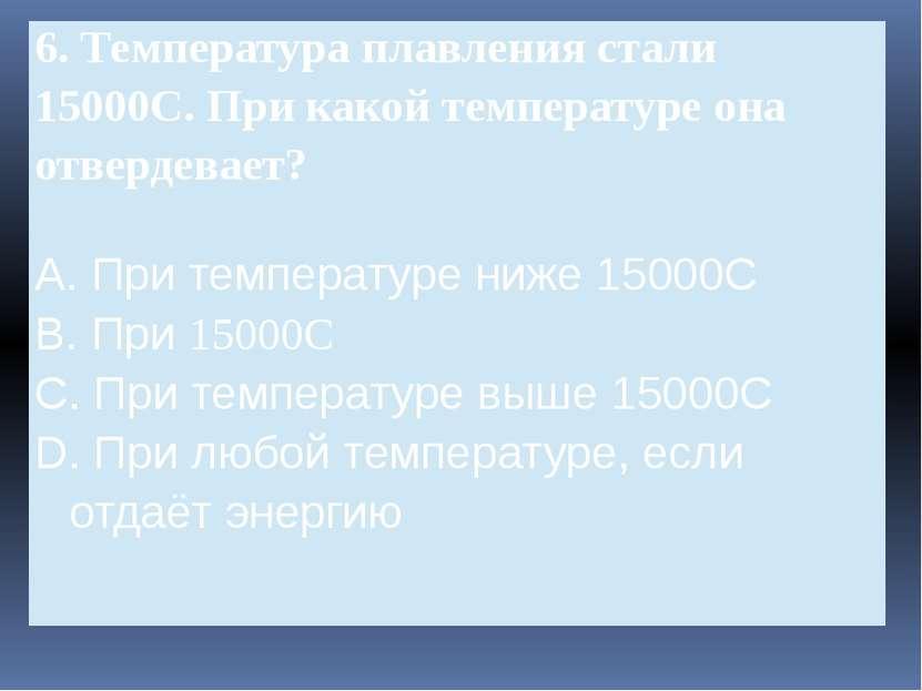 6.Температураплавления стали 15000С. При какой температуре она отвердевает? A...