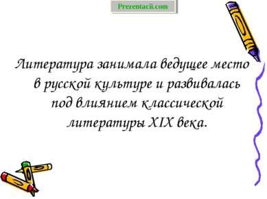 Литература занимала ведущее место в русской культуре и развивалась под влияни...