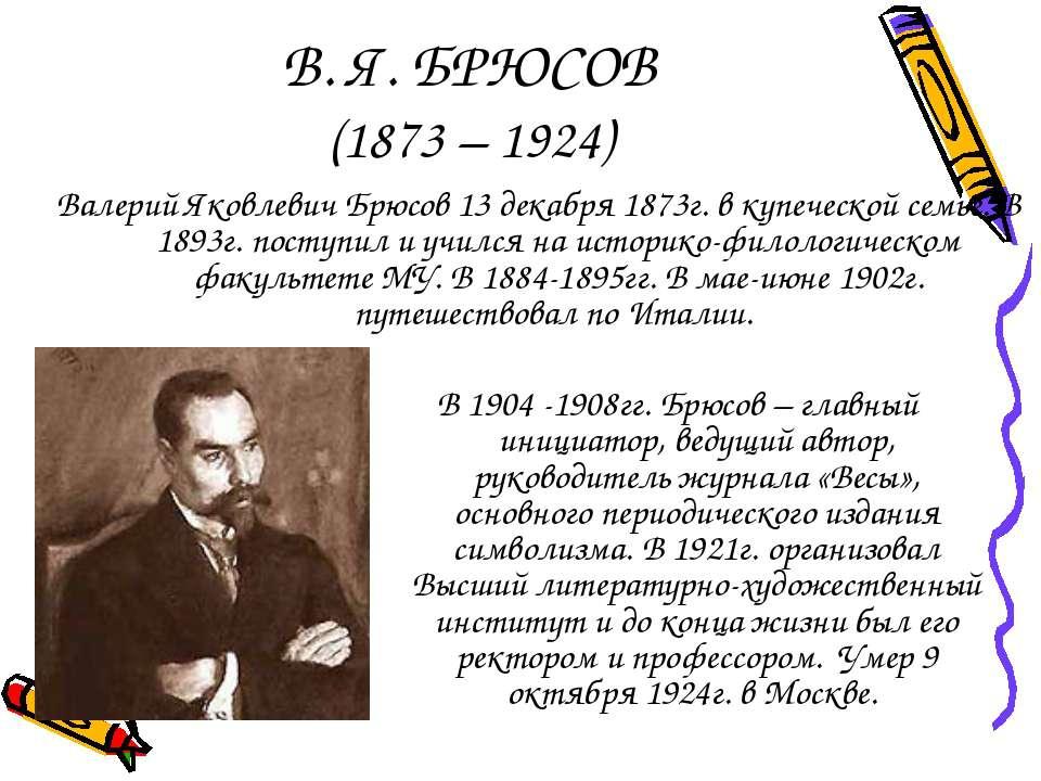 В. Я. БРЮСОВ (1873 – 1924) Валерий Яковлевич Брюсов 13 декабря 1873г. в купеч...