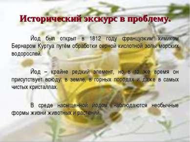 Исторический экскурс в проблему. Йод был открыт в 1812 году французким химико...